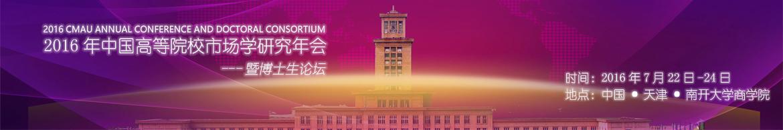 2016年中国高校市场学研究会学术年会暨博士生论坛