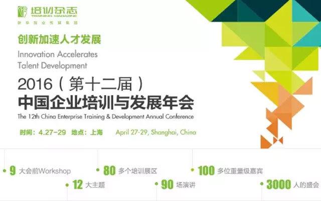 2016第12届中国企业培训与发展年会