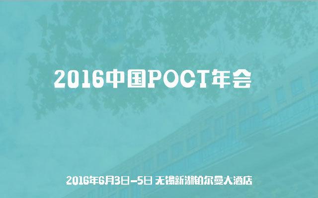 2016中国POCT年会
