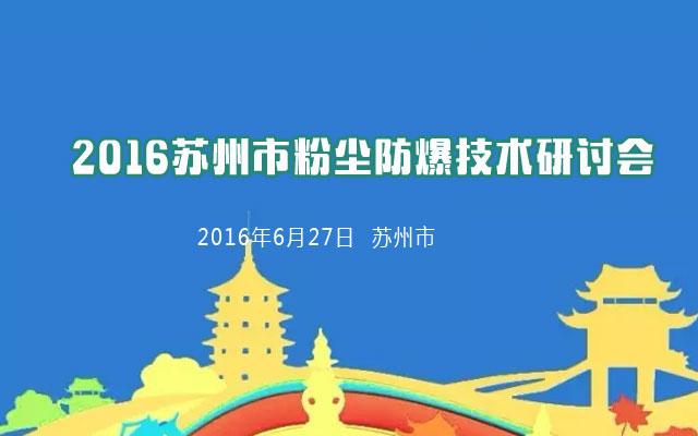 2016苏州市粉尘防爆技术研讨会