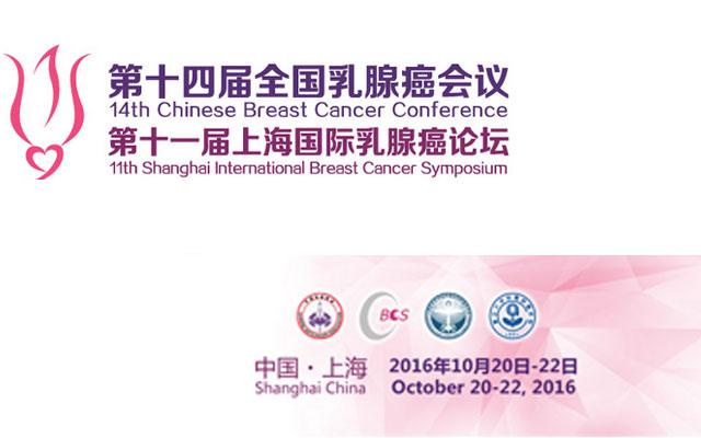 第十四届全国乳腺癌会议暨第十一届上海国际乳腺癌论坛