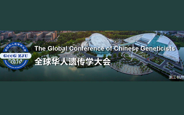 2016全球华人遗传学大会
