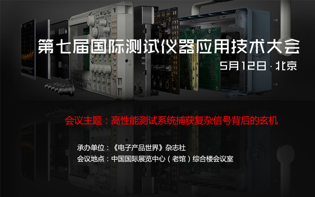 第七届国际测试仪器及应用技术大会