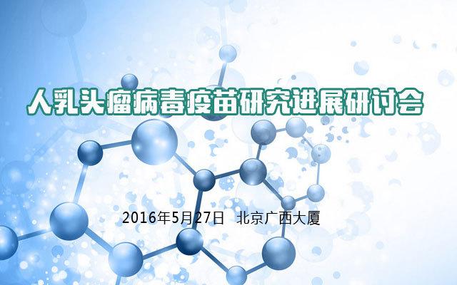 人乳头瘤病毒疫苗研究进展研讨会