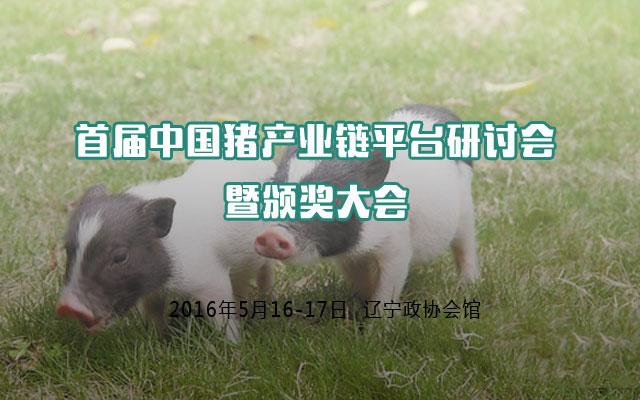 首届中国猪产业链平台研讨会暨颁奖大会