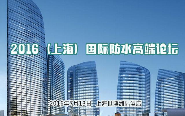 2016(上海)国际防水高端论坛