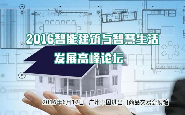 2016智能建筑与智慧生活发展高峰论坛