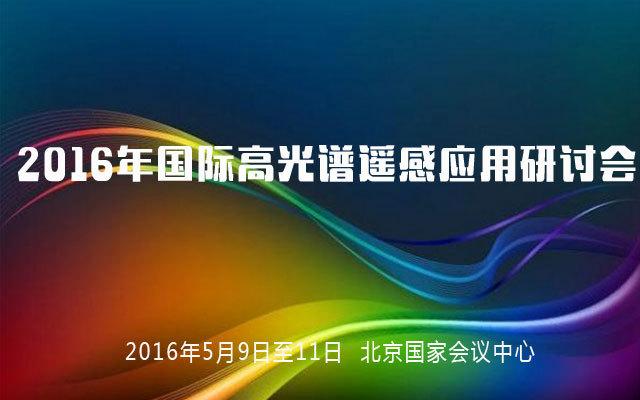 2016年国际高光谱遥感应用研讨会