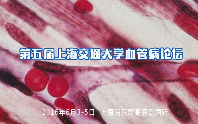第五届上海交通大学血管病论坛