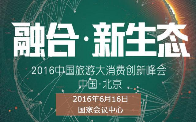 执惠2016中国旅游大消费创新峰会
