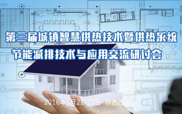 第三届城镇智慧供热技术暨供热系统节能减排技术与应用交流研讨会