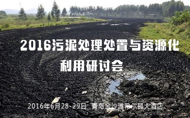 2016污泥处理处置与资源化利用研讨会