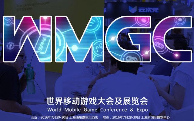 世界移动游戏大会及展览会