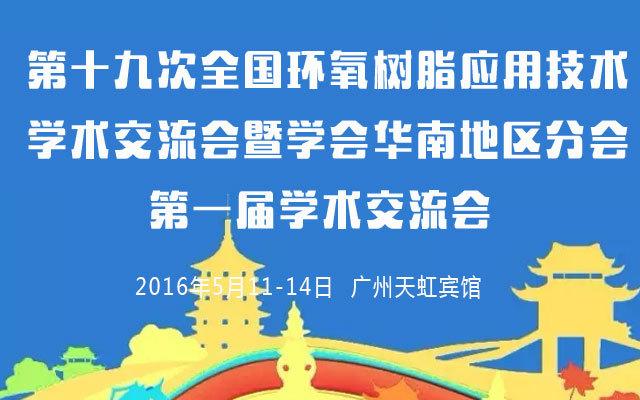第十九次全国环氧树脂应用技术学术交流会暨学会华南地区分会第一届学术交流会