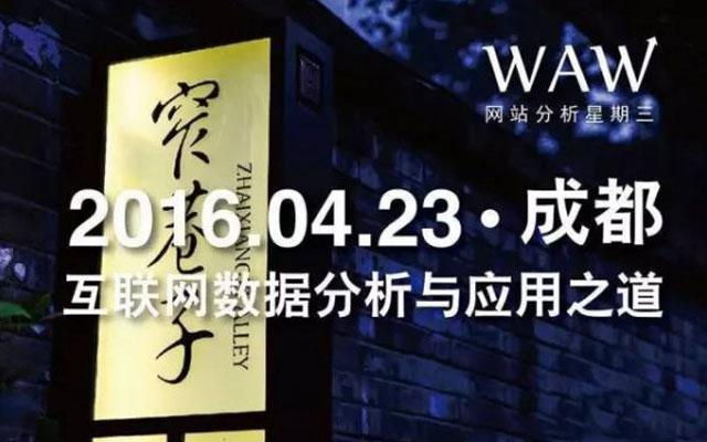 【WAW成都站】互联网数据分析和应用之道