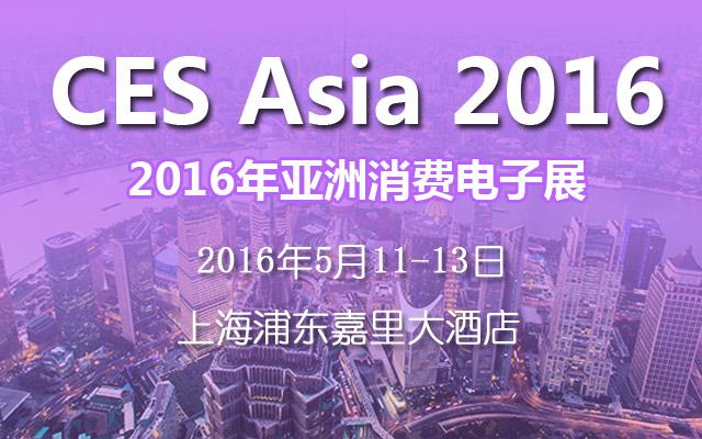 CES Asia 2016(2016年亚洲消费电子展)