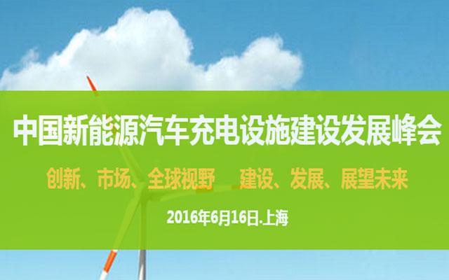 2016中国新能源汽车充电设施建设发展峰会