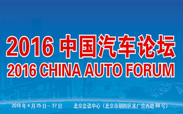 2016中国汽车论坛