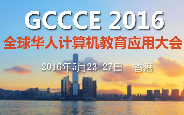 全球华人计算机教育应用大会GCCCE 2016:大数据时代的学与教