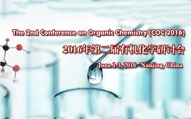 2016年第二届有机化学研讨会