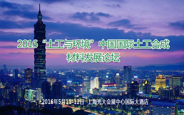 """2016""""土工与环境""""中国国际土工合成材料发展论坛"""