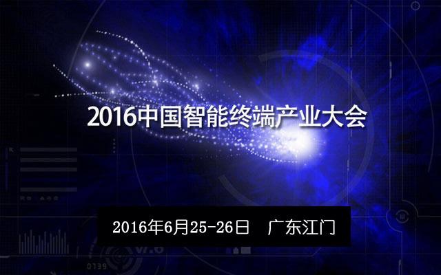 2016中国智能终端产业大会