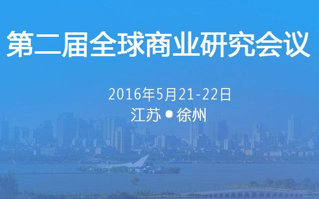2016第二届全球商业研究会议