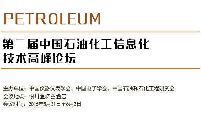 第二届中国石油化工信息化技术高峰论坛