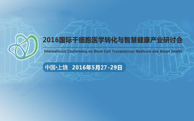 2016国际干细胞医学转化与智慧健康产业研讨会