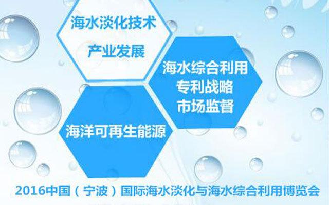 2016中国(宁波)国际海水淡化设备与应用博览会高峰论坛