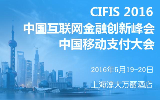 CIFIS 2016 中国互联网金融创新峰会/中国移动支付大会