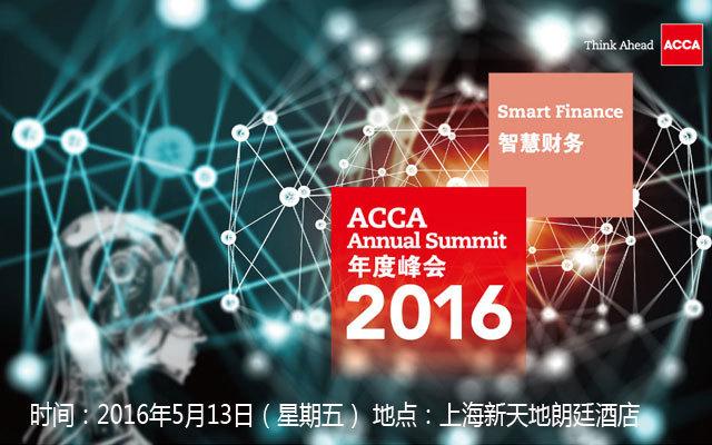 ACCA年度峰会2016(上海站)