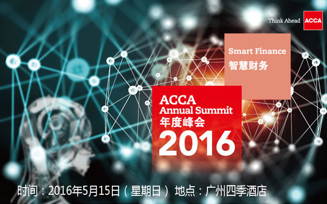 ACCA年度峰会2016(广州站)