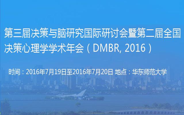 第三届决策与脑研究国际研讨会暨第二届全国决策心理学学术年会(DMBR, 2016)