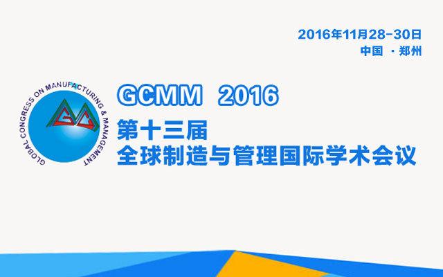 第十三届全球制造与管理国际学术会议(GCMM 2016)