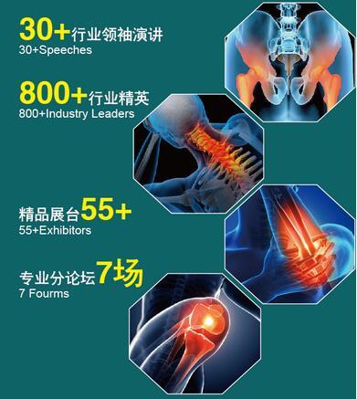 2016中国国际骨科研究大会