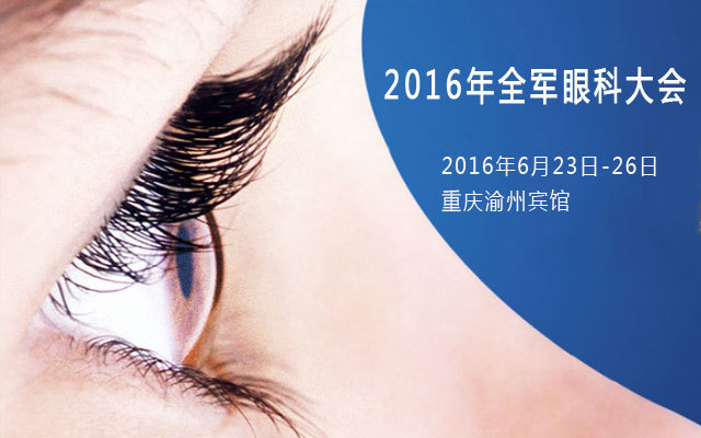 2016年全军眼科大会