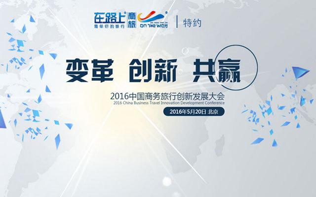 2016中国商务旅行创新发展大会