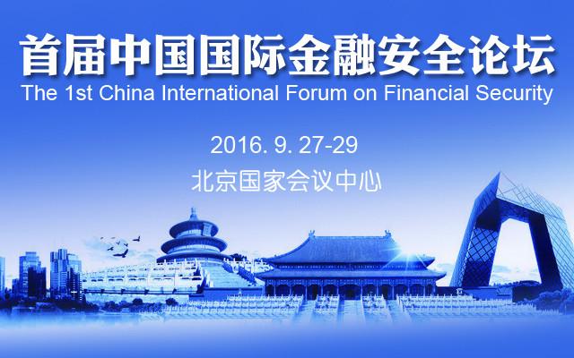 首届中国国际金融安全论坛