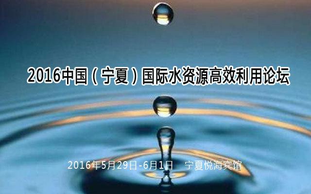 2016中国(宁夏)国际水资源高效利用论坛