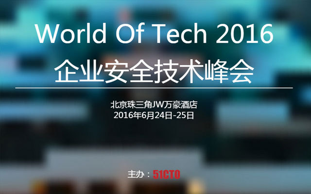 World Of Tech 2016企业安全技术峰会