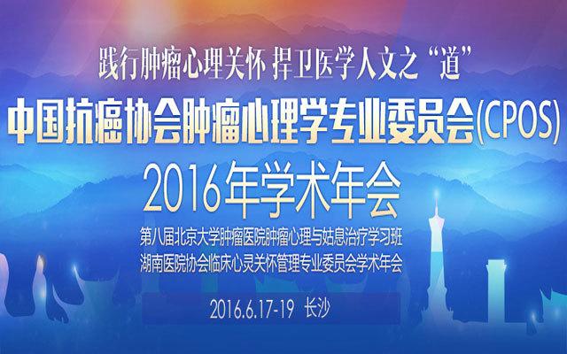 中国抗癌协会肿瘤心理学专业委员会2016年学术年会