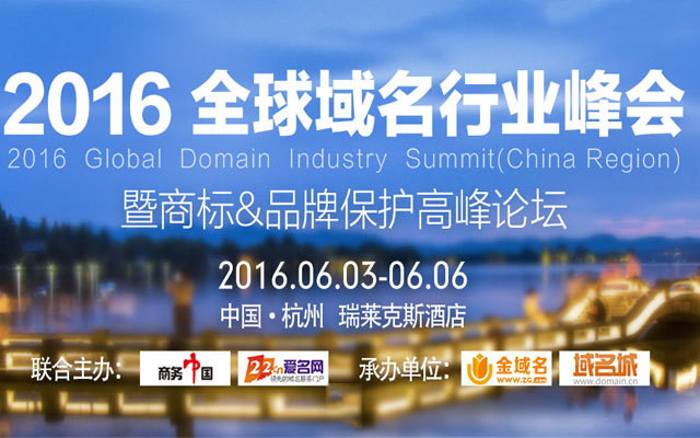 全球域名行业峰会暨商标&品牌保护高峰论坛