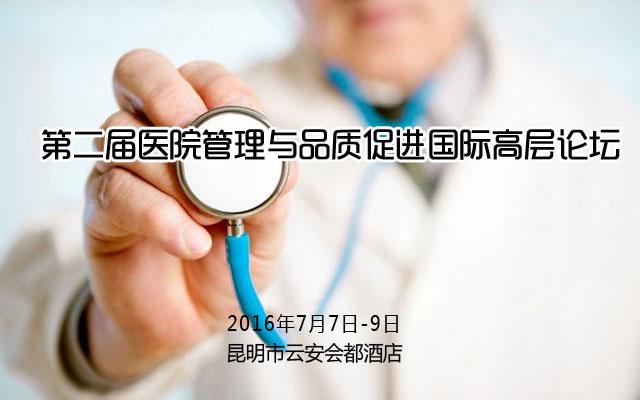 第二届医院管理与品质促进国际高层论坛