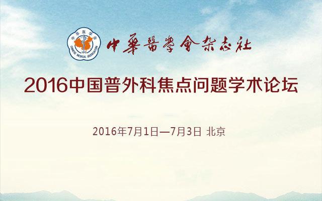 2016中国普外科焦点问题学术论坛
