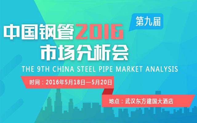 2016(第九届)中国钢管市场分析会