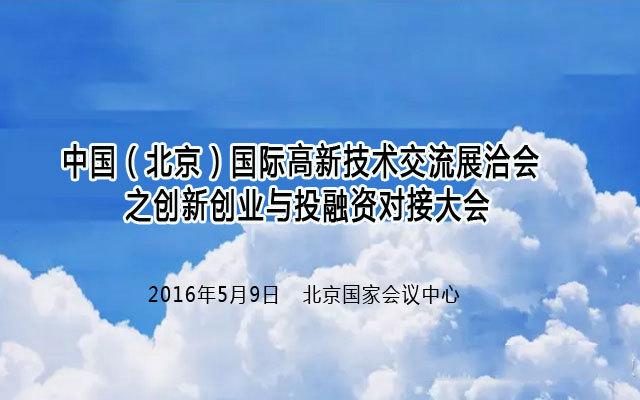 中国(北京)国际高新技术交流展洽会之创新创业与投融资对接大会