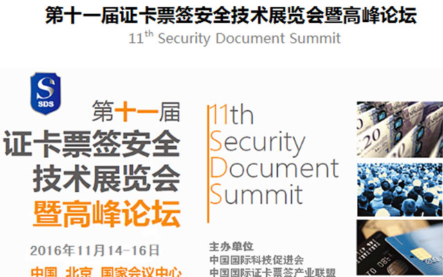 2016年第十一届证卡票签安全技术高峰论坛