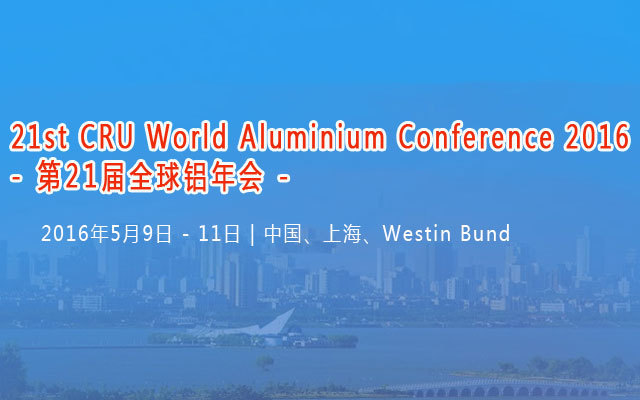 第21届全球铝年会 (World Aluminium Conference 2016)