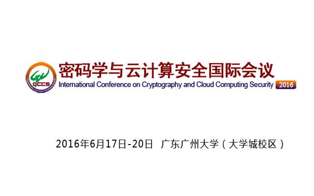 第四届密码学与云计算安全国际研讨会
